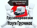 ExpressTrans. Грузоперевозки по Бобруйску РБ РФ - фото 2