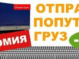 Ежедневная Доставка Попутных Грузов РБ, РФ, СНГ от 1 кг. . .