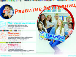 Франшиза международной компании «Академия развития интеллекта SMARTUM» в Жлобине