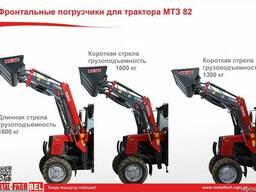 Фронтальные погрузчики на МТЗ и другие трактора 1600кг, Н3, 7m
