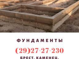 Фундамент под дом, забор Брест, Жабинка, Каменец
