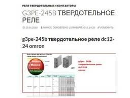 G3pe-245b твердотельное реле