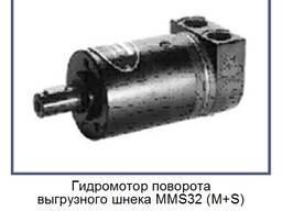 Гидромотор выгрузного шнека MMS 20