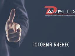 Готовый бизнес от компании Avelux
