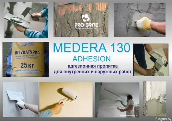 Грунтовка-пропитка адгезионная Medera 130