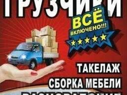 Грузчики Пинск