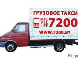 Грузоперевозки 1 - 12 тонн РБ