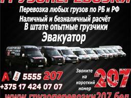 Грузоперевозки 207/Грузчики/Эвакуатор