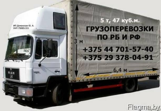 Грузоперевозки Бобруйск, Могилев, Минск - Россия