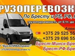 Грузоперевозки Брест -Минск-Брест , попутный грузы
