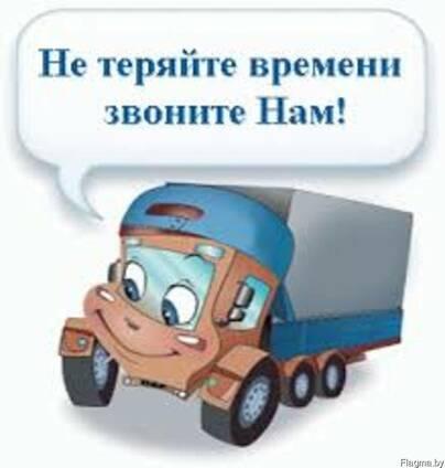 Грузоперевозки - Быстро, Качественно, надежно !!!