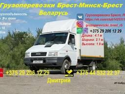 Грузоперевозки, доставка Брест-Минск РБ