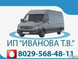 Грузоперевозки Город/РБ!