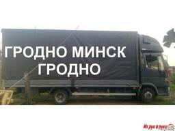 Грузоперевозки гродно минск гродно. сборни попутни грузи 4т