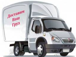 Грузоперевозки, грузчики Жодино, Борисов Смолевичи Минск и