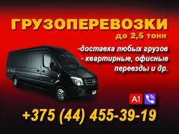 Грузоперевозки Лунинец и район, РБ