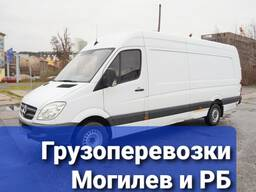 Грузоперевозки Могилев и РБ