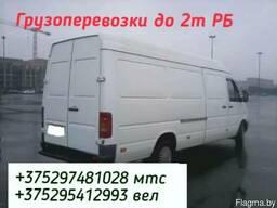 Грузоперевозки Могилев область РБ