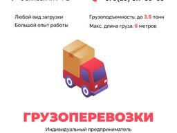 Грузоперевозки Осиповичи / РБ