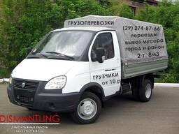 Грузоперевозки Переезды Вывоз мусора 2 т- 20 т Борисов РБ