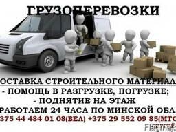 Грузоперевозки по Борисову и Минской области