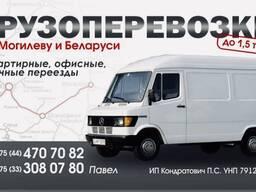 Грузоперевозки по Могилеву и Беларуси
