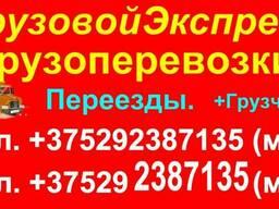 Грузоперевозки по Мозырю и Республике.