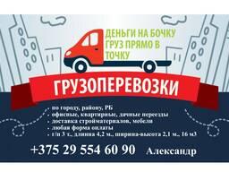 Грузоперевозки по Полоцку, району, РБ.