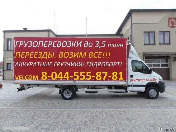 Грузоперевозки по РБ до 3тонн/20м3 8 европаллет. Гидроборт