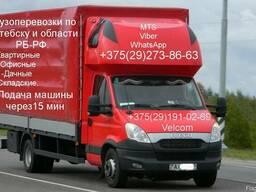 Грузоперевозки по Витебску и Витебской обл. ,Грузчики, РБ-РФ.