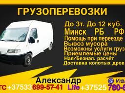 Грузоперевозки Рб, Рф, Минск, Заславль
