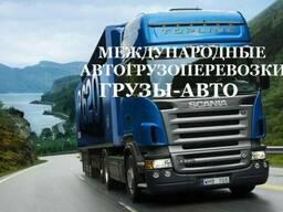 Грузоперевозки Реф/Тент 21t/82m3 Европа↔Беларусь↔Росcия
