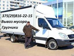 Грузоперевозки услуги грузчиков вывоз мусора переезды