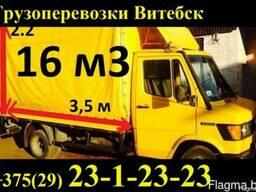 "Грузоперевозки Витебск ""ГрузовичОК"""