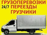 Грузоперевозки грузчики, Жодино, Борисов, Смолевичи, Минск, РБ - фото 1