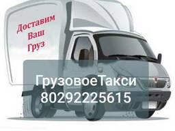 Грузовое такси Мозырь Калинковичи