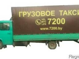 Грузовое такси 7200 от 1 до 12 тонн