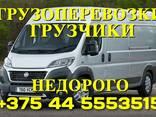 Грузовое Такси и Грузчики Минск РБ - фото 1