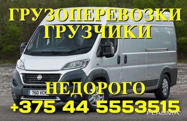 Грузовое Такси и Грузчики Минск РБ
