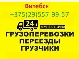 Грузовое taxi грузчики вывоз мусора