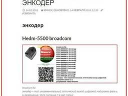Hedm-5500 broadcom энкодер
