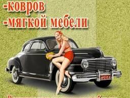 Химчистка мебели, ковров, матрасов, авто Волковыск