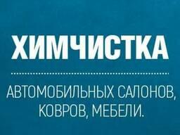 Химчистка салонов автомобилей, диванов. Борисов, Минск