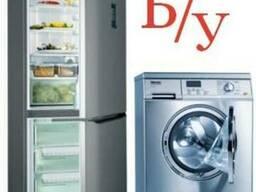Холодильник б/у до 10 лет
