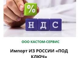 Импорт ИЗ РОССИИ «ПОД КЛЮЧ»