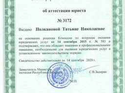 ИП Полканова Т. Н. , юридические услуги - фото 2