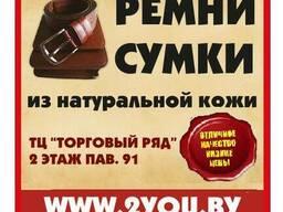 Изделия из натуральной кожи(ремни, сумки, рюкзаки, портмоне)