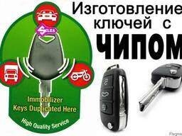 Изготовление ключей для автомобиля Подробнее: