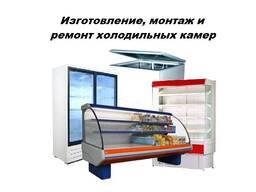 Изготовление, монтаж и ремонт холодильных камер