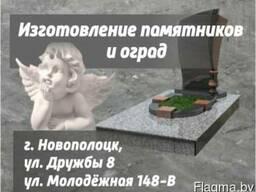 Изготовление памятников в Новополоцке